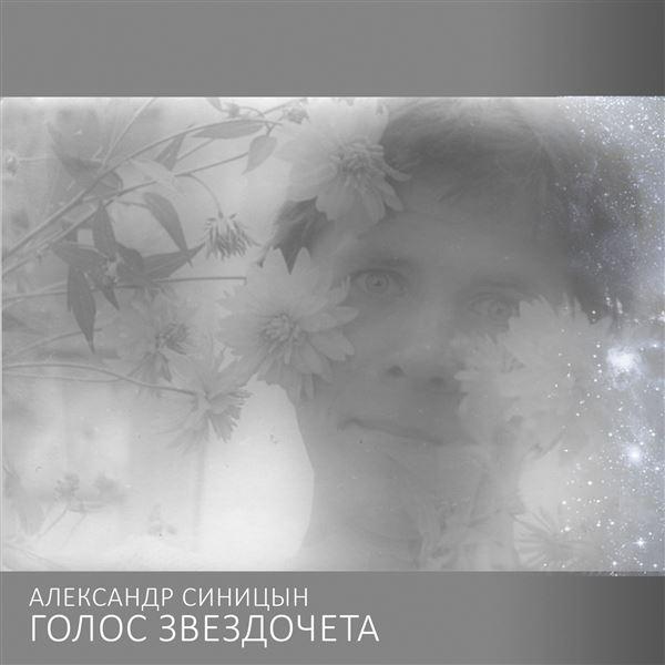 Aleksandr Sinitsyn: Golos zvezdocheta